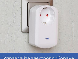 Управляйте электроприборами удалённо!