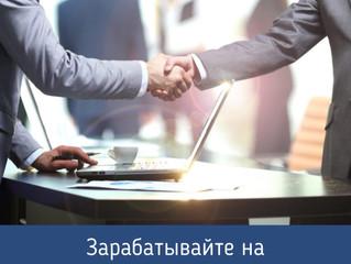 Рекомендуйте наши услуги своим клиентам и получайте вознаграждение!