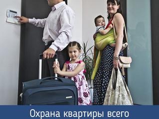 ОХРАНА КВАРТИРЫ ВСЕГО ЗА 10 РУБЛЕЙ В ДЕНЬ!