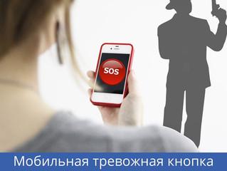 Мобильная тревожная кнопка
