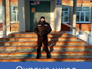 Охрана школ