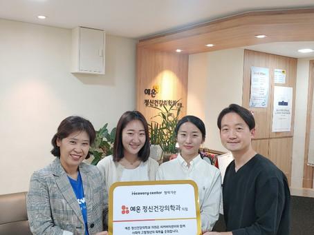 리커버리센터 협력기관(예온정신건강의원)