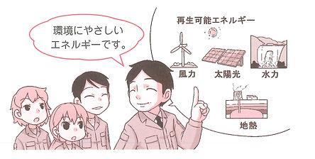 再生エネルギー.jpg
