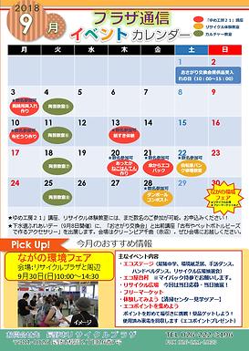 プラザ通信9月号.png