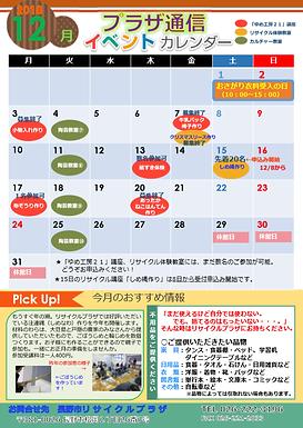 プラザ通信12月号.png