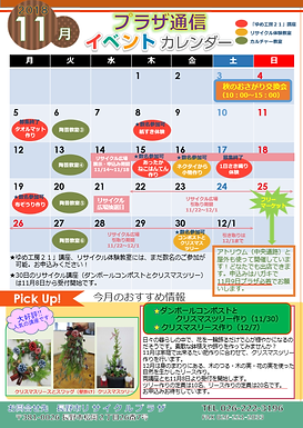 プラザ通信11月号.png