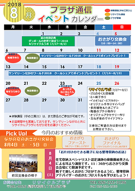 プラザ通信8月号.png
