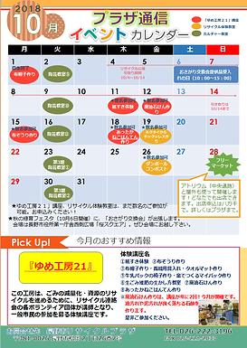 プラザ通信10月号.png
