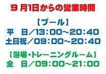 9月1日からの営業時間.png
