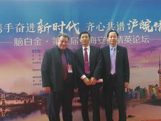 上海安徽精英群在 Shanghai - Anhui Elite Forum