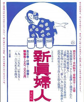 shinshinfusai.jpg