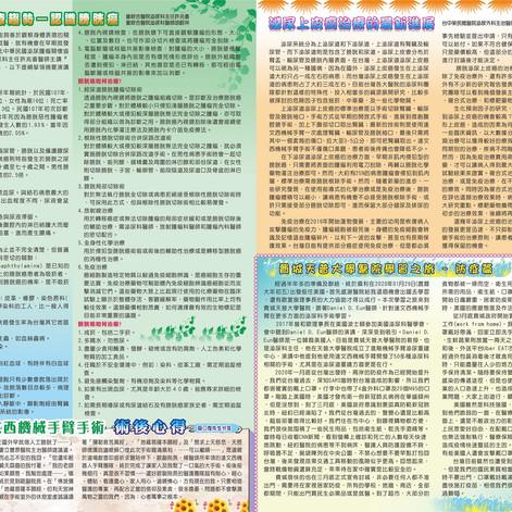 傑登-童醫院-泌尿腫瘤協會雙月刊-2021-06-2.jpg