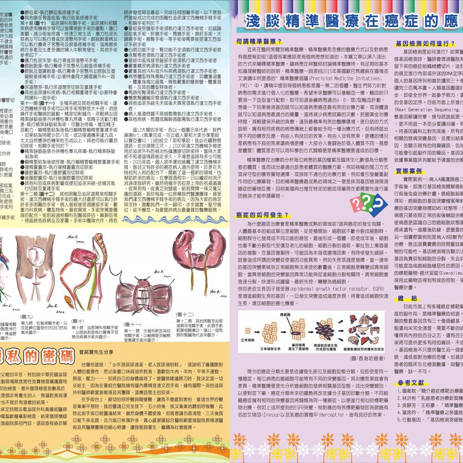 傑登-童醫院-泌尿腫瘤協會雙月刊-2020-06.jpg