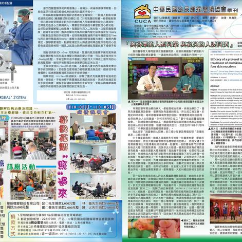 傑登-童醫院-泌尿腫瘤協會雙月刊-2021-06-08.jpg