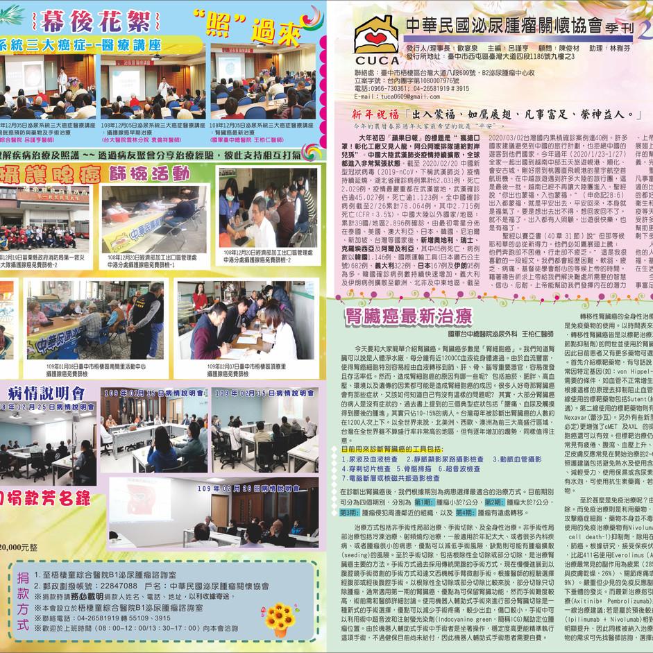 傑登-童醫院-泌尿腫瘤協會雙月刊-2020-03-03正面.jpg
