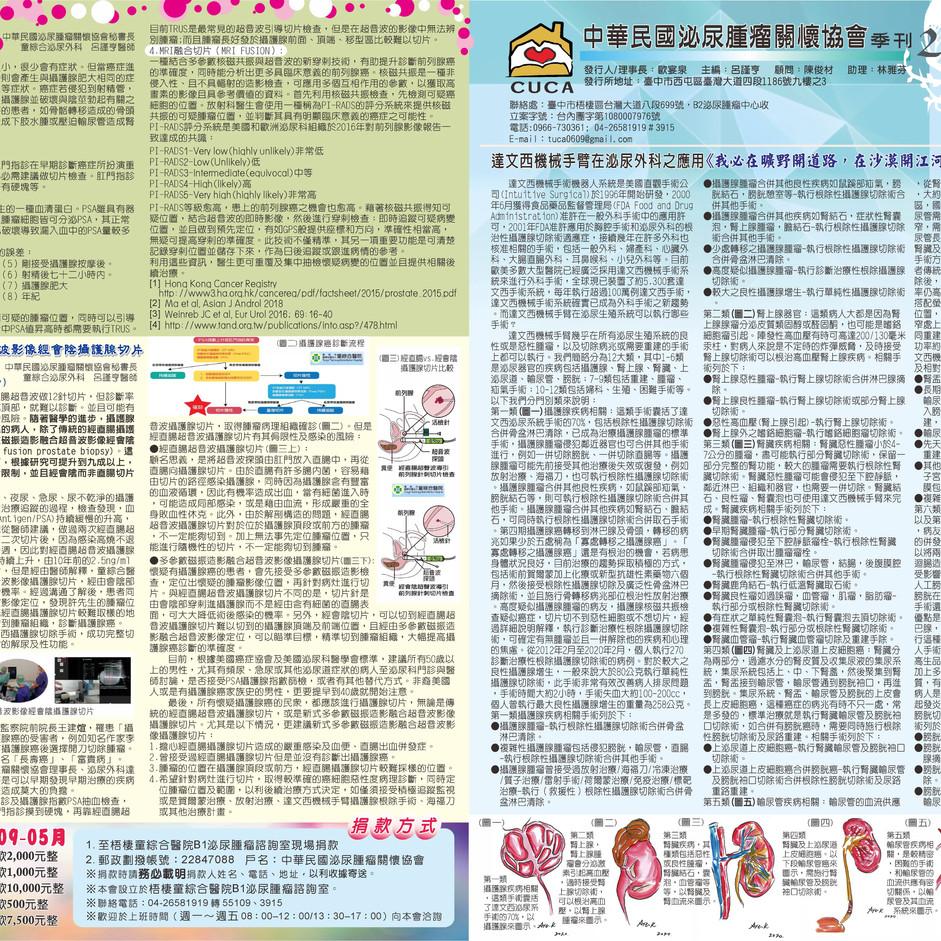 傑登-童醫院-泌尿腫瘤協會雙月刊-2020-06-2.jpg