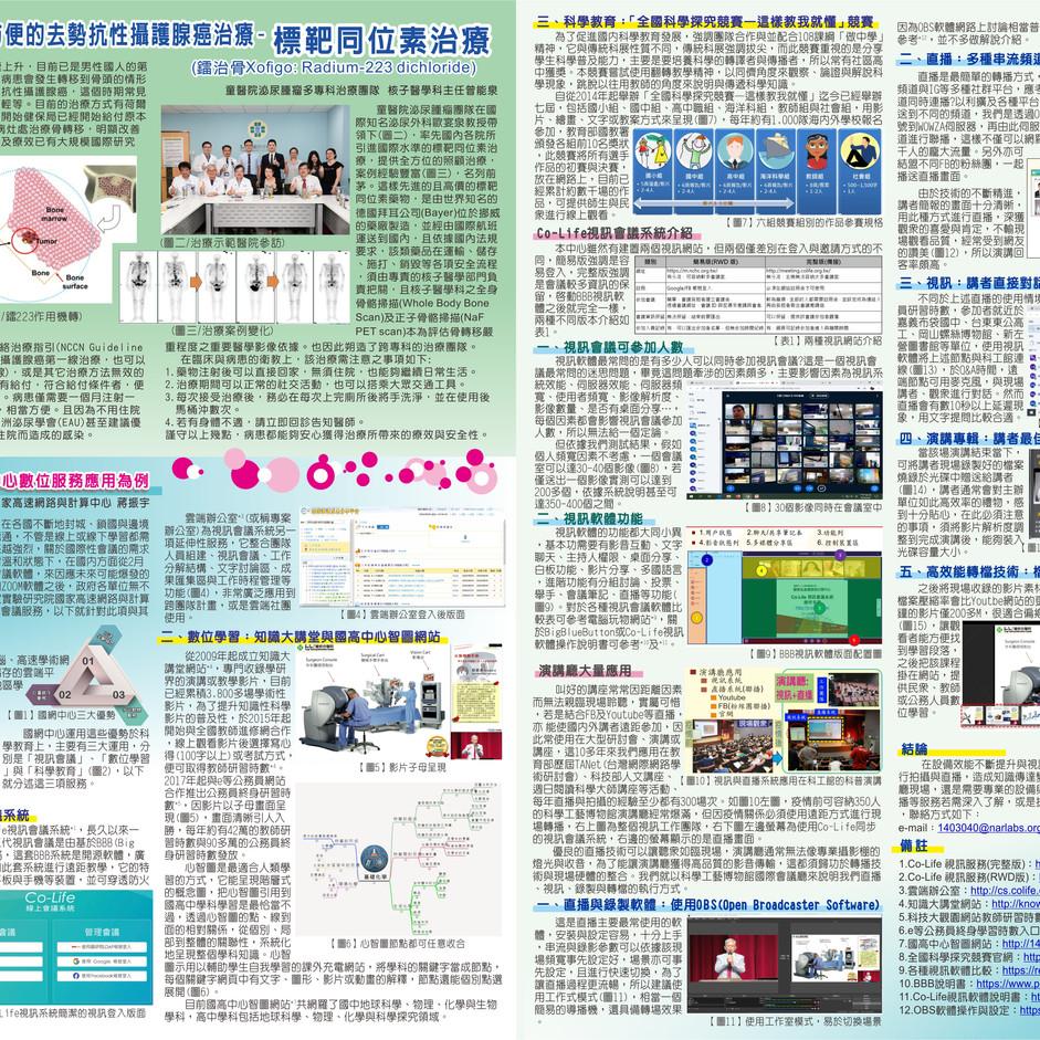 傑登-童醫院-泌尿腫瘤協會雙月刊-2020-09-24背面.jpg