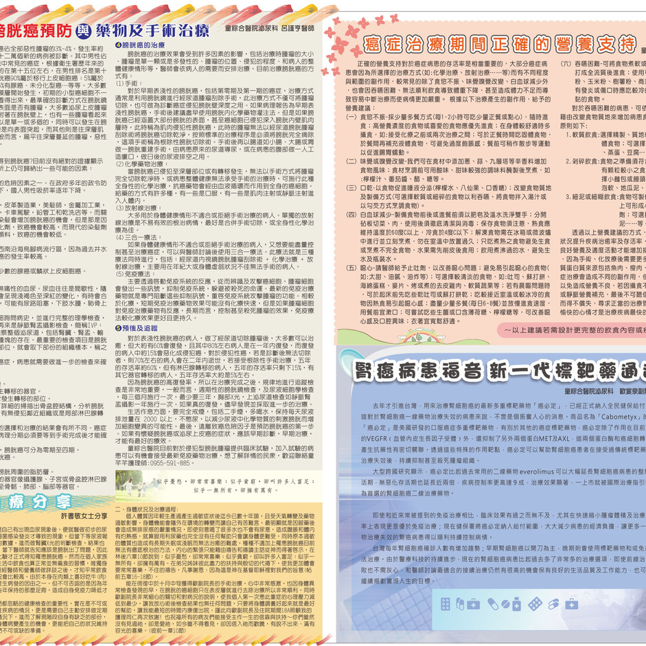 傑登-童醫院-泌尿腫瘤協會雙月刊-2020-03-03背面.jpg