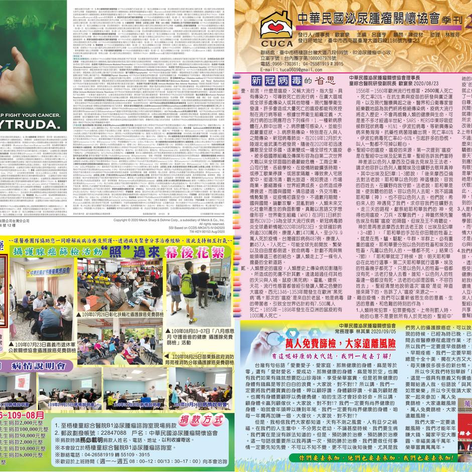 傑登-童醫院-泌尿腫瘤協會雙月刊-2020-09-24正面.jpg