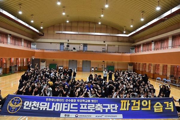 사진1 인천유나이티드는 지난 9월 18일 인천중앙여자상업고등학교에서 파검