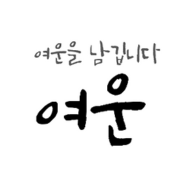 여운 로고 그림x.png