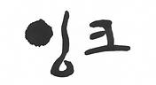 잉크 신영복 교수님 (한글).png