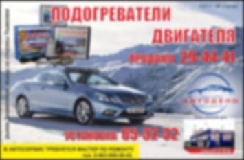 Автодело Иркутск подогреватели двигателя
