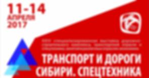 транспорт и дороги сибири выставка сибэкспоцентр иркутск