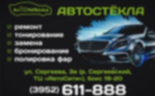 Автостёкла Иркутск тонирвка ремонт