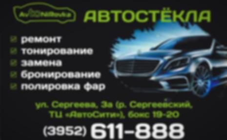 ford shop фордшоп Иркутск автозапчасти сто