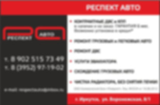 Респект авто Иркутск контрактные двс кпп ремонт
