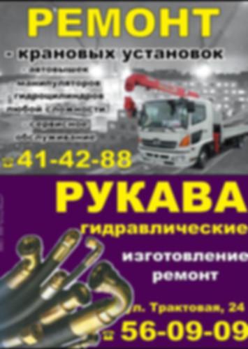 Рукава гидравлические в Иркутске