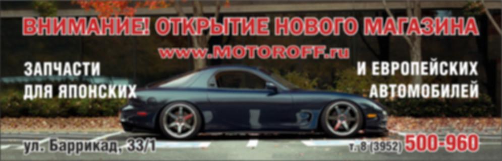 motoroff.pro моторофф запчасти для европейских японских авто
