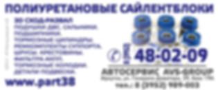 AVS-GROUP Иркутск авс групп генерала доватора 39