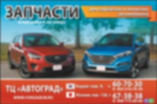 Форсаж 38 Иркутск запчасти автозапчасти