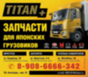 Титан + плюс запчасти для японских грузовиков