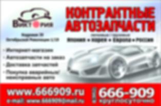 Виктория Иркутск контрактные запчасти