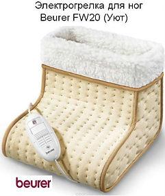 Электрогрелка для ног Bauer сапожок купить в интернет магазине