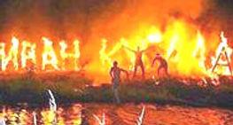 Чистка  огнем в праздник Ивана Купалы
