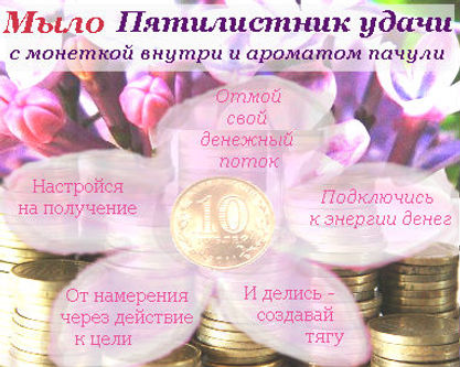 Оригинальный необычный сувенир Мыло с монеткой Отмой свой денежный поток