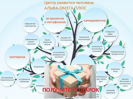 центр развития человека