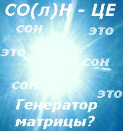 Солнце - сон это генератор матрицы