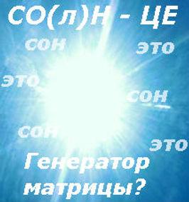 Солнце - сон это генератор матрицы?