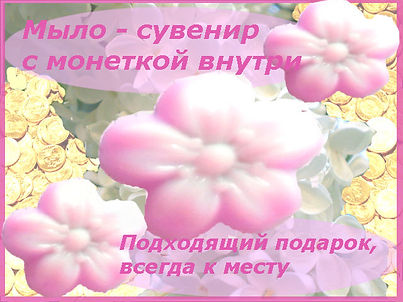 Символический подарок - пожелание к слову Мыло с монеткой подарок которого ещё ни у кого нет