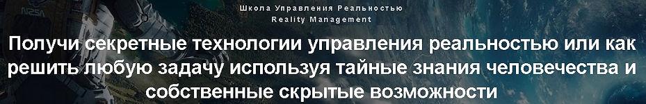Управление реальностью.jpg