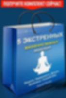 Экстренно выжные медитации