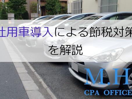 社用車導入による節税対策を解説