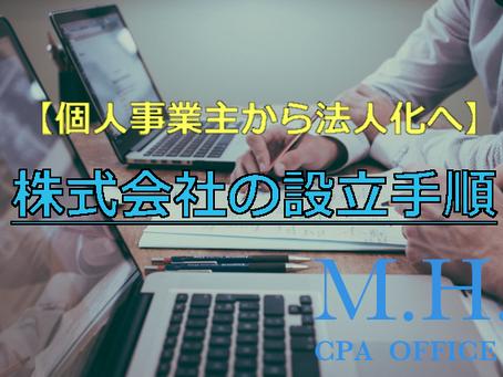 【個人事業主から法人化へ】株式会社の設立手順