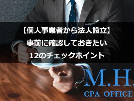 【個人事業主から法人化へ】事前に確認しておきたい12のチェックポイント
