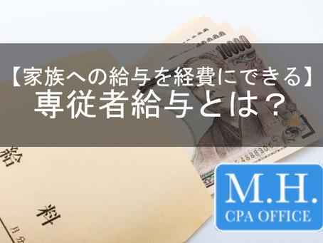 【家族への給与を経費にできる】専従者給与とは?